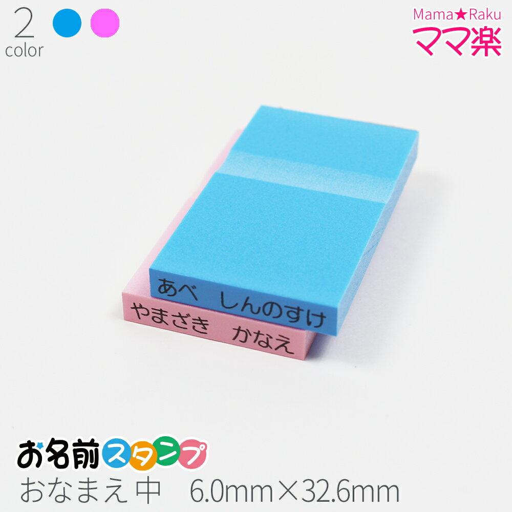 お名前スタンプ ママ楽 おなまえ中 はんこ スタンプ おなまえ 入学 子供 オーダー 苗字 名前 ブルー ピンク 単品 6mm×32.6mm
