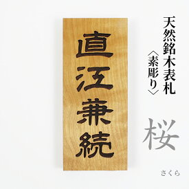 桜 天然木 表札 木製 ネームプレート 戸建 新築 アパート 事務所 オーダー 210mm×88mm×30mm だるま穴 取り付けビス付き