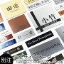 表札・アクリル・ネームプレート・単品・アパート・マンション