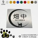 猫の表札・ネームプレート「招くネコ」正方形タイプ【中】150×134mm(かわいい ネコ ねこ 戸建 事務所 シンプル おし…