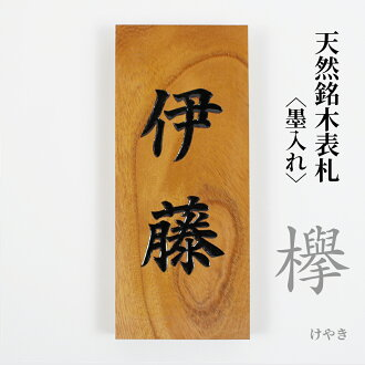 Put the door plate wood wooden luxury natural wood nameplate Japanese zelkova ink and varnish finishing (hyousatsu name plate door construction Office Japanese style fashionable new home renovation store Rakuten)