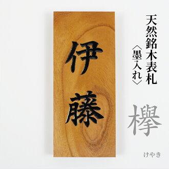 板木木制豪华自然高贵铭牌榉墨水把整理 (hyousatsu 名称牌门建设办公室时尚新家木公寓木制铭牌)