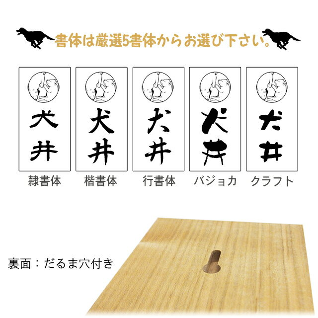 いぬもん表札桜(さくら)木製犬イヌ動物ペット犬小屋