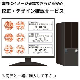 デザイン校正 500円【単品購入不可】