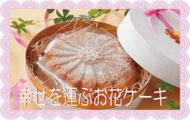 プチギフト、結婚式の引き菓子に♪オレンジケーキ(ホール小【プチギフト】 焼き菓子 スイーツギフト 敬老の日 ギフト お歳暮 楽天スーパーSALE