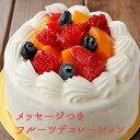 送料無料 生クリームフルーツケーキ 6号 誕生日 フルーツたっぷり  バースデー 誕生日 スイーツ ギフト 【ラ…