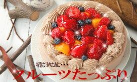 送料無料 チョコレートケーキ 5号 誕生日 フルーツ チョコレート いちごデコレーション スイーツ バースデー 父の日特集2021 楽天スーパーSALE お中元