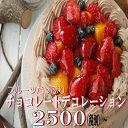 送料無料 チョコレートケーキ 5号 誕生日 フルーツ チョコレート いちごデコレーション スイーツ バースデー…