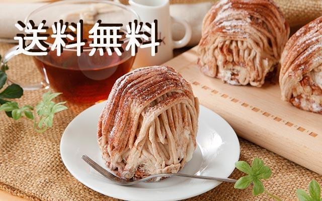 モンブラン 6個入  【送料無料】ハロウィン2018 クリスマスケーキ2018 お歳暮2018