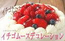 送料無料 苺ムース 4号 バースデーケーキ フルーツデコレーション フルーツ スイーツ  バレンタイン特集2020…