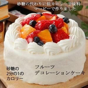 送料無料 低カロリーデコレーションケーキ 7号 スイーツ ★糖質を気にされる方へ マービー使用 フルーツたっぷり いちご バースデー 誕生日 ギフト ロカボ メッセージ 楽