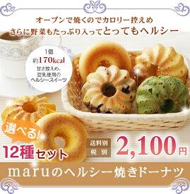 選べる♪ヘルシードーナツ12個セット【箱入り(店の箱)】焼きドーナツ 楽天スーパーSALE 敬老の日