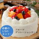 5号サイズ 低カロリースイーツ お年賀 ★糖質を気にされる方へ マービー使用 フルーツ いちごデコレーション バースデー 誕生日ケーキ  スイーツギフト