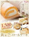 ★ロールケーキ 黄金ロール★