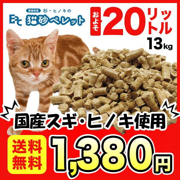 【送料無料】猫砂木質ペレット約20リットル(13kg)愛媛県産スギ・ヒノキをふんだんに使用[猫砂 猫砂 ネコ砂 ねこ砂 猫砂 ペレット トイレ システムトイレ ペレット燃料]