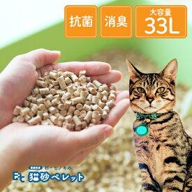 【送料無料】国産最安値挑戦中!大容量!愛媛県産スギ・ヒノキ猫砂木質ペレット約33リットル(20kg)