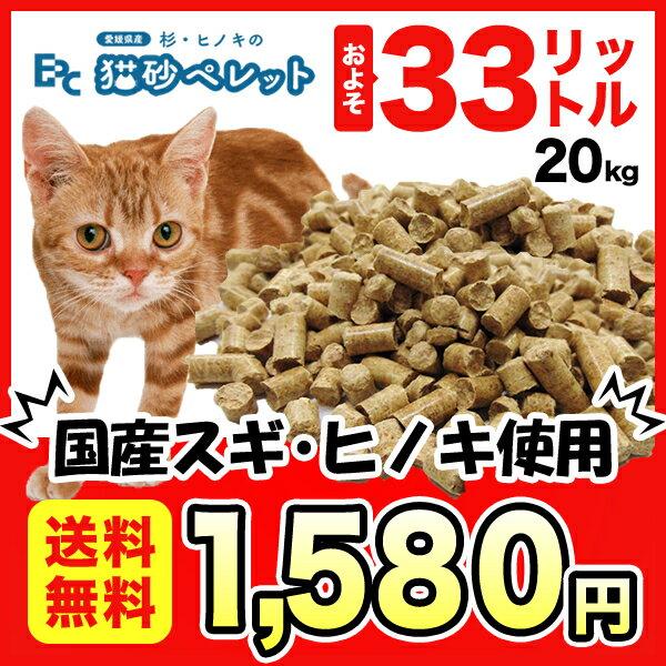 【送料無料】国産最安値挑戦中!大容量!愛媛県産スギ・ヒノキ猫砂木質ペレット約33リットル(20kg)[国産最安値 ペレット燃料]
