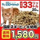 【送料無料】国産最安値挑戦中!大容量!愛媛県産スギ・ヒノキ猫砂木質ペレット約33リットル(20kg)[国産最安値 ペレ…