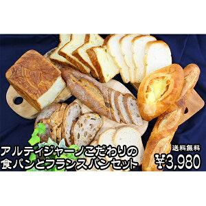 【送料無料】7品アルティジャーノこだわりの食パンとフランスパンセット冷凍 パン 詰め合わせ 人気ぱん パンセット 食パン 菓子パン 食卓パン おうちカフェ おうち時間 家カフェ こだわり