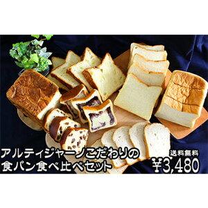 【送料無料】5品アルティジャーノこだわりの食パン食べ比べセット冷凍 パン 詰め合わせ 人気ぱん パンセット 食パン 菓子パン 食卓パン おうちカフェ おうち時間 お家時間 家カフェ こだわ