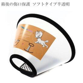 犬 猫用 エリザベスカラー 猫 フェザーカラー 術後の傷口保護 ソフトタイプ半透明 プロテクター キズ保護 傷なめ防止 視界を妨げない 犬猫 装着簡単