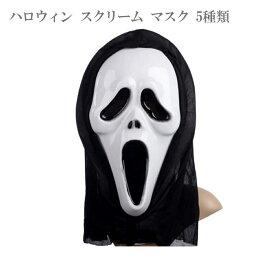 ハロウィン スクリーム マスク 5種類 コスプレ コスチューム 衣装 仮装 ハロウィーン ハロウィン衣装 イベント おばけ お化け 変装 お面 おめん かぶりもの パーティー グッズ 魔女 大人 子供