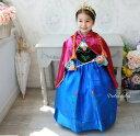 アナと雪の女王風 コスプレ ハロウィン キッズ 子供 衣装 仮装 アナ ドレス ケープ付き マント アナ雪 プリンセス コ…