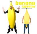 コスプレ 全身バナナ コスチューム バナナの着ぐるみ おもしろ 衣装 ハロウィン 仮装 コスプレ 着ぐるみ 大人用 フリ…