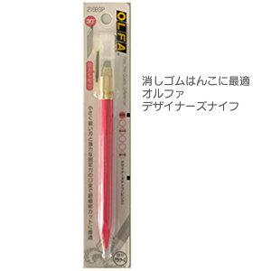 OLFA オルファ 216BSP デザイナーズナイフ ピンク 消しゴムはんこ ナイフ