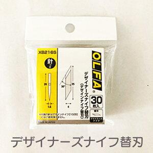 OLFA オルファ XB216S 替刃 デザイナーズナイフ デザインナイフ 消しゴムはんこ ナイフ