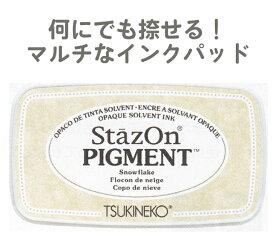 ステイズオン ピグメント ツキネコ 顔料系インク StazOn PIGMENT Snowflake スノーフレーク SZ-PIG-001 年賀状 クリスマスカード 手作り 親子工作 ハンドメイド おうち時間