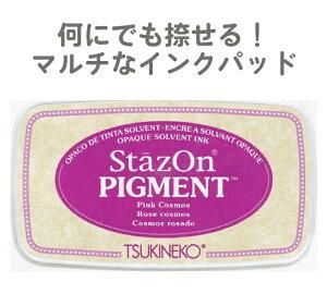ステイズオン ピグメント ツキネコ 顔料系インク StazOn PIGMENT Pink Cosmos ピンクコスモス SZ-PIG-081
