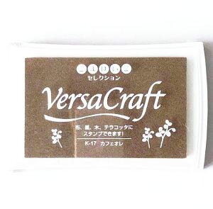バーサクラフト L こまけいこ セレクション ツキネコ 顔料インク カフェオレ vk-k17