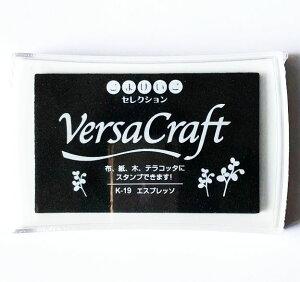 バーサクラフト L こまけいこ セレクション ツキネコ 顔料インク エスプレッソ vk-k19