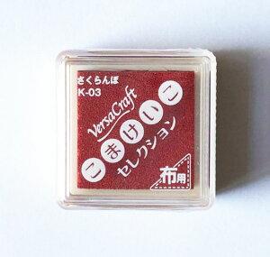 バーサクラフト S こまけいこ セレクション ツキネコ 顔料インク さくらんぼ vks-k03