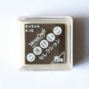 バーサクラフト S こまけいこ セレクション ツキネコ 顔料インク キャラメル vks-k16