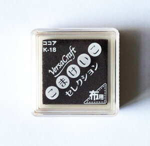 バーサクラフト S こまけいこ セレクション ツキネコ 顔料インク ココア vks-k18