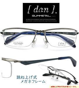 [ dun ] (ドゥアン) 跳ね上げ式 メガネフレーム 日本製 鯖江産 三江光学 国産 dun-2128 Col.15 55サイズ 【送料無料】