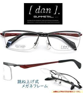 [ dun ] (ドゥアン) 跳ね上げ式 メガネフレーム 日本製 鯖江産 三江光学 国産 dun-2128 Col.4 55サイズ 【送料無料】