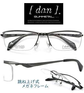 [ dun ] (ドゥアン) 跳ね上げ式 メガネフレーム 日本製 鯖江産 三江光学 国産 dun-2128 Col.5 55サイズ 【送料無料】