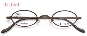 ★超薄型レンズ付き★強度数の方やお顔の小さい方にもオススメです! Ti-feel (ティフィール) メガネフレーム CHAO(チャオ) 7 トランクブラウン 41サイズ 【送料無料】 【国産・日本製