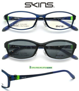 SKINS (スキンズ) マグネットクリップオン式 前掛けサングラス(偏光)付 度付対応 メガネフレーム SK-144 3 【送料無料】