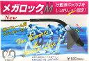 メガロックM(ミニ) カラー:BL ブラック メガネのズリ落ち防止!行動派のメガネをしっかりソフトに固定!