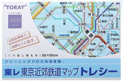 ★東京近郊鉄道マップ 東レ トレシー メガネクロス★ 22cm×22cm スマホ・タブレット・パソコン・PS Vita/PSP/3DS/などゲーム機の液晶拭き(クリーナー)にも♪