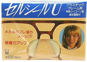 【M/L/LL】 セルシールU プラスチックフレーム(セル)用 鼻盛り・ズレ落ち防止に!特殊シリコーン製鼻形調整材