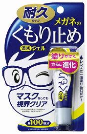 【ソフト99】 マスクをしても曇らない! メガネのくもり止め 濃密ジェル 耐久タイプ ☆約100回分♪コンパクトで持ち運びやすい☆ ※クロネコDM便は2個まで