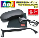 眼精疲労予防ネッツペックコートレンズ b.u.iレンズ(ビュイレンズ)+Ray-Ban RX5017 2000 メガネフレーム メガネセ…