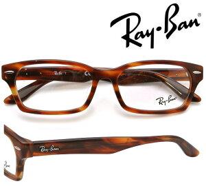 【ルックスオティカジャパン 正規品/メーカー保証書付】 Ray-Ban (レイバン) メガネフレーム 55サイズ RX5344D 5797【送料無料】