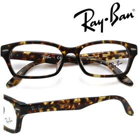 【ルックスオティカジャパン 正規品/メーカー保証書付】 Ray-Ban (レイバン) メガネフレーム 55サイズ RX5344D 2243【送料無料】