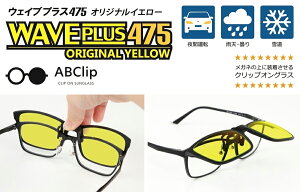 【お取り寄せ】ABClip+WAVEPLUS475 ウェイブプラス475 オリジナルイエロー クリップオン 折り畳みOKのコンパクトタイプ ブルーライトカット率94.8% 夜でもくっきり輪郭をキープ! 雨天曇天、夕暮